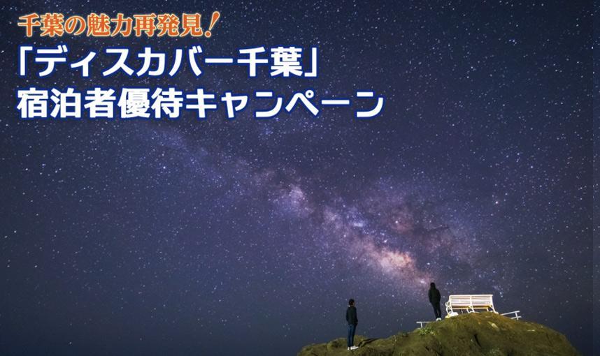 ディスカバー千葉 宿泊者優待キャンペーン