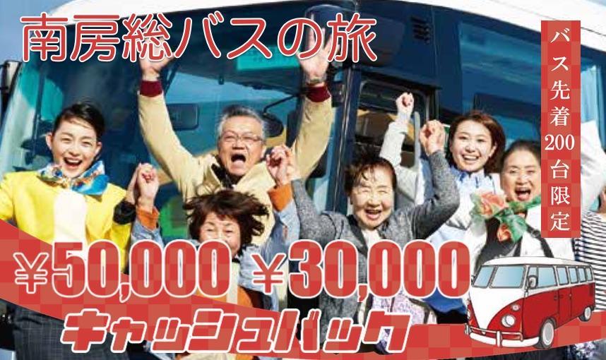 南房総バスの旅 30000円・50000円キャッシュバック
