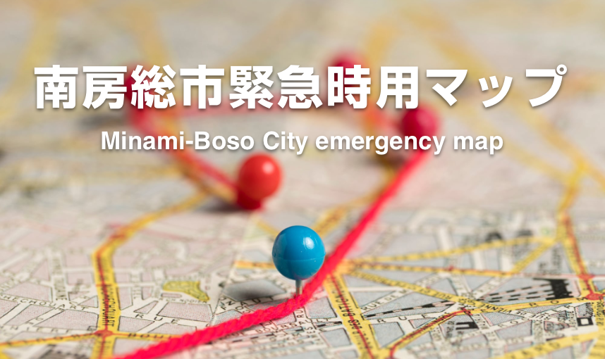 Minami-Boso City emergency map